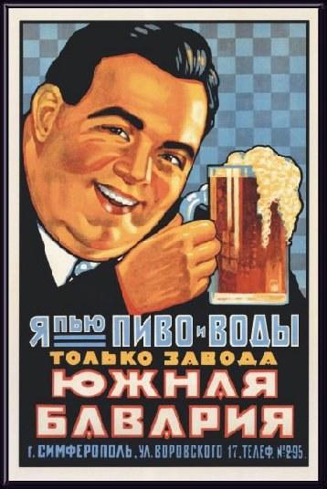 Пиво и воды симферопольского завода Южная Бавария